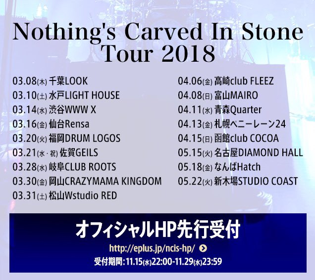 Nothing's Carved In Stone Tour 2018開催決定! 本日11/…