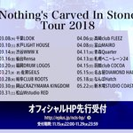 Nothing's Carved In Stone Tour 2018開催決定!本日11/15(水)…
