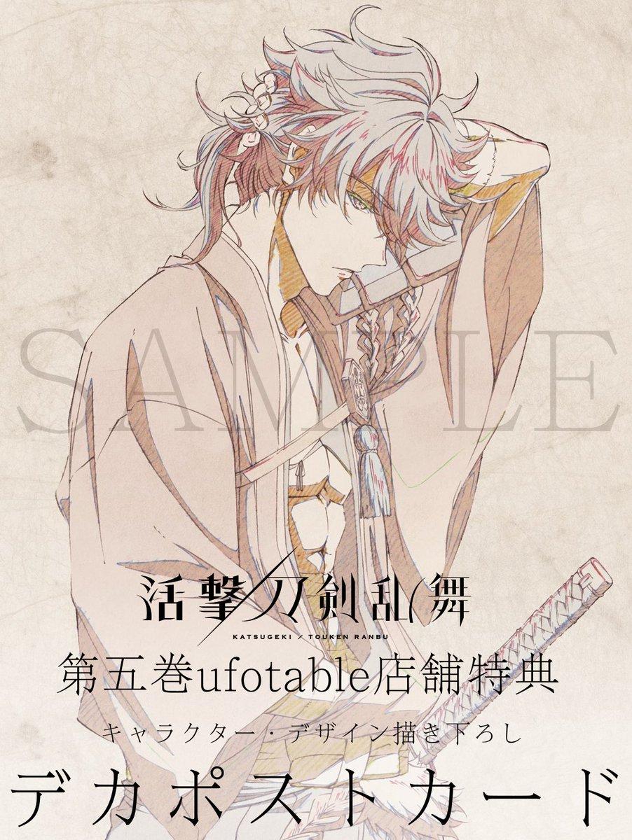 『活撃 刀剣乱舞』 第五巻・未公開だった最後の特典 ◆キャラクターデザイン描き下ろし「でかポストカー…