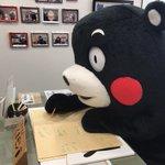 さ〜て、もうひと仕事がんばるかモン!みなさん、おやくま〜☆ pic.twitter.com/3WF5…