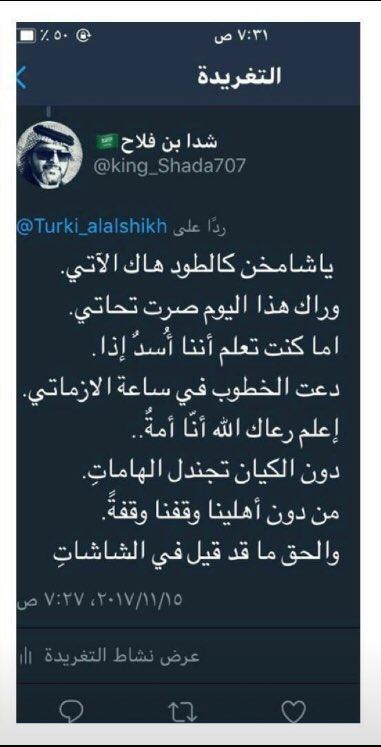 RT @abogazi76: #كاس_العالم_حيوحشنا_١١ آل الشيخ يهدد الاهلي وجاه الرد بيض الله وجهك يابن فلاح https://t.co/dNeMPncfWH