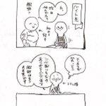 学生時代の話 「私は男性が怖い」1/3