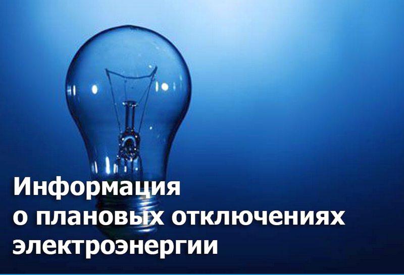 Приостановлено электроснабжение