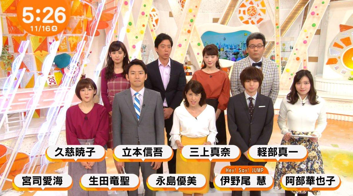 三宅 めざまし アナ テレビ