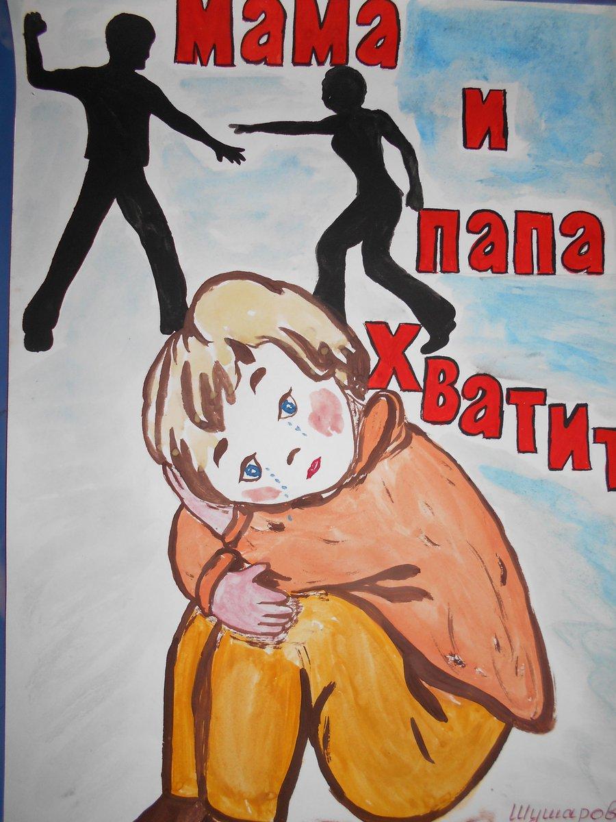 Нет насилию в семье картинки для школы