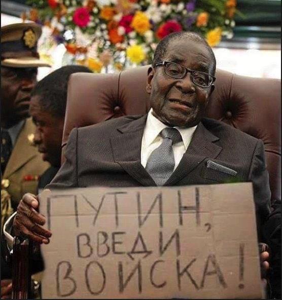 "Президент Зимбабве Мугабе покинул страну, - ""Daily Mail"" - Цензор.НЕТ 8222"