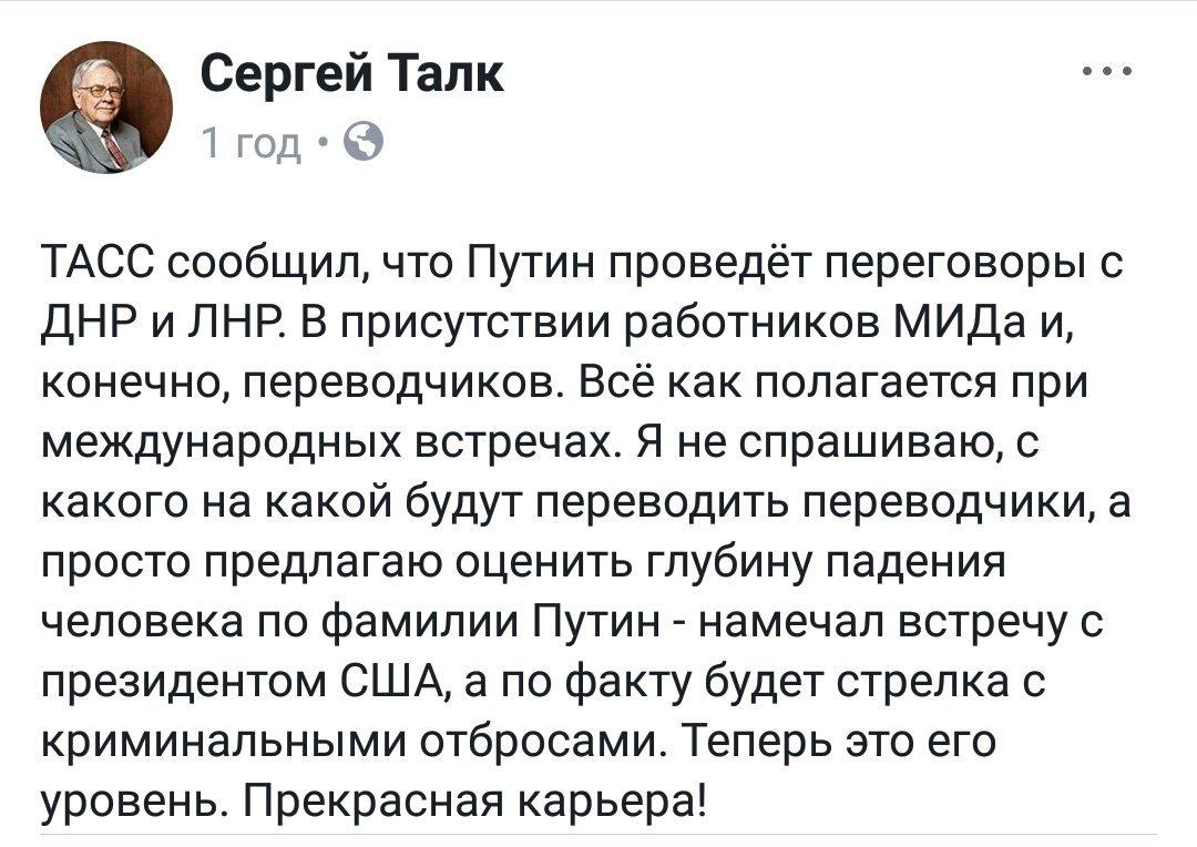 Захарченко и Плотницкий поддержали предложение Медведчука об обмене пленными, - Песков - Цензор.НЕТ 5362