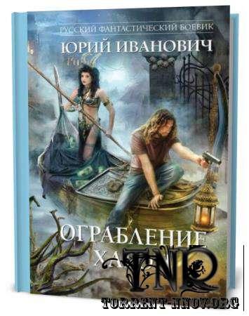 Юрий иванович торговец эпохами все книги скачать бесплатно