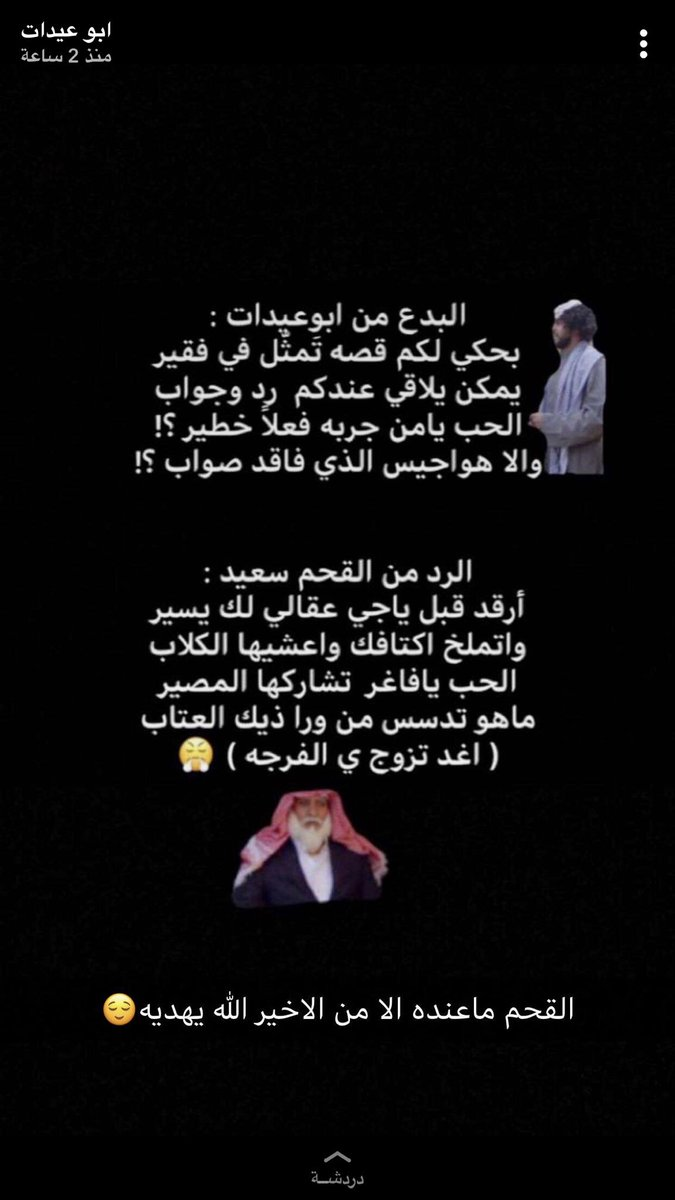 #كاس_العالم_حيوحشنا_١٢  من سناب #ابو_عيد...