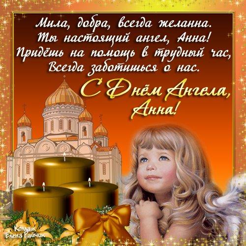 День имени анна поздравления в картинках
