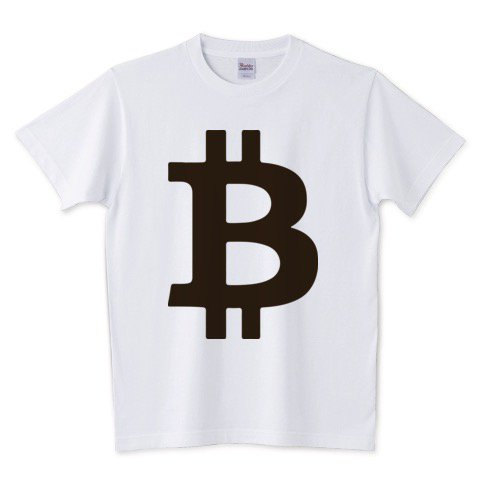 仮想通貨これからどうなるんですかね。ビットコインTシャツ。