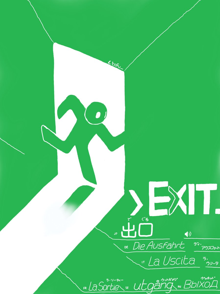 ➡️ EXIT ➡️ (I hand drew a poster of 'exit' in 6 languages)