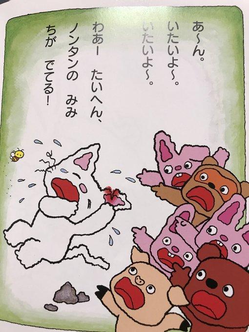 子供向けアニメ「ノンタン」耳を怪我する回の描写がエグすぎて