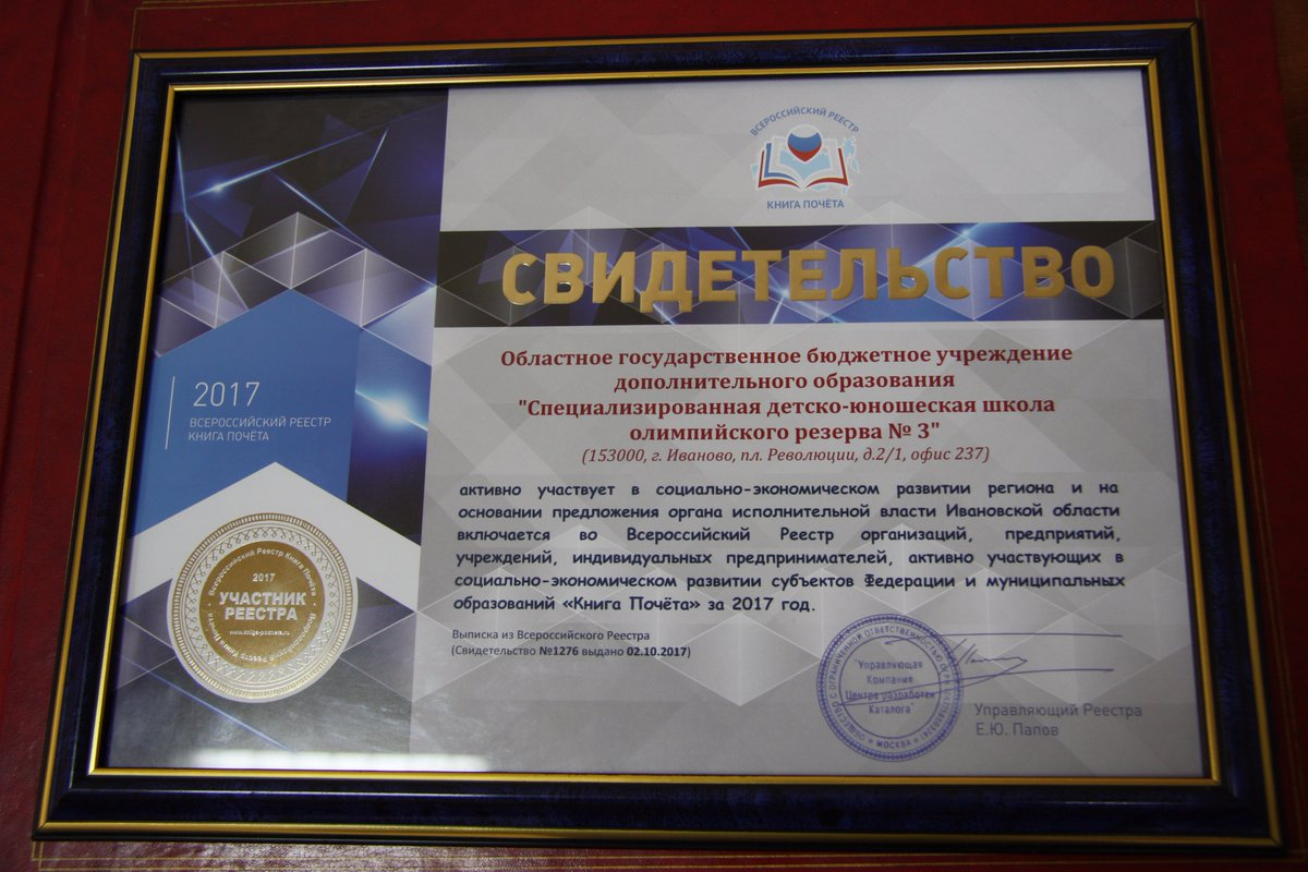 Всероссийский реестр объектов спорта 2016