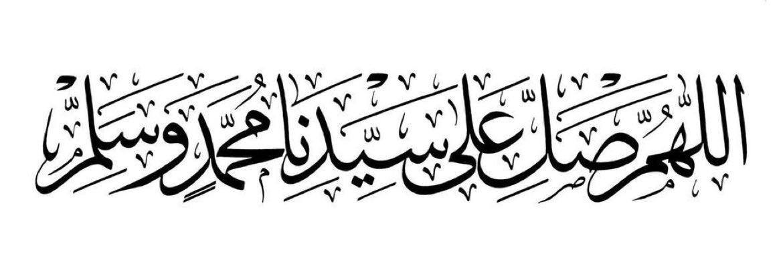 عن أبي هريرة رضي الله عنه؛ أن رسول الله...