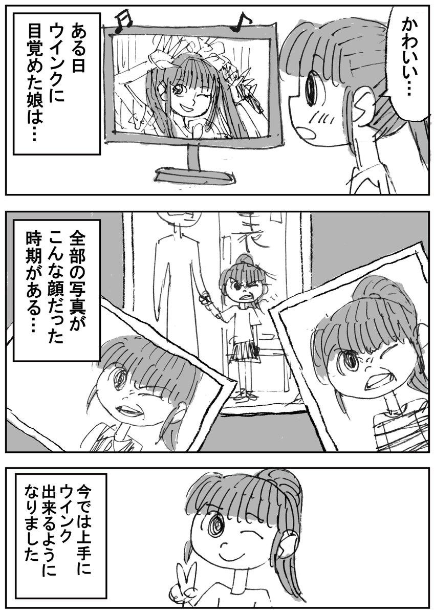 【実録】ウインク