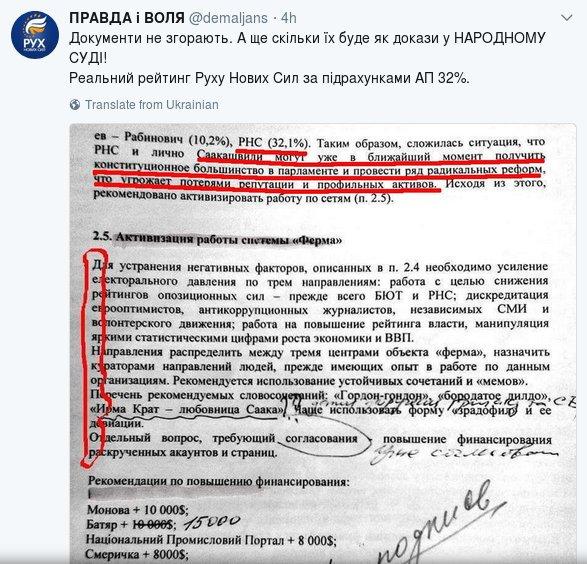 """""""ВОЛЯ"""" висунула Дерев'янка в президенти - Цензор.НЕТ 1056"""