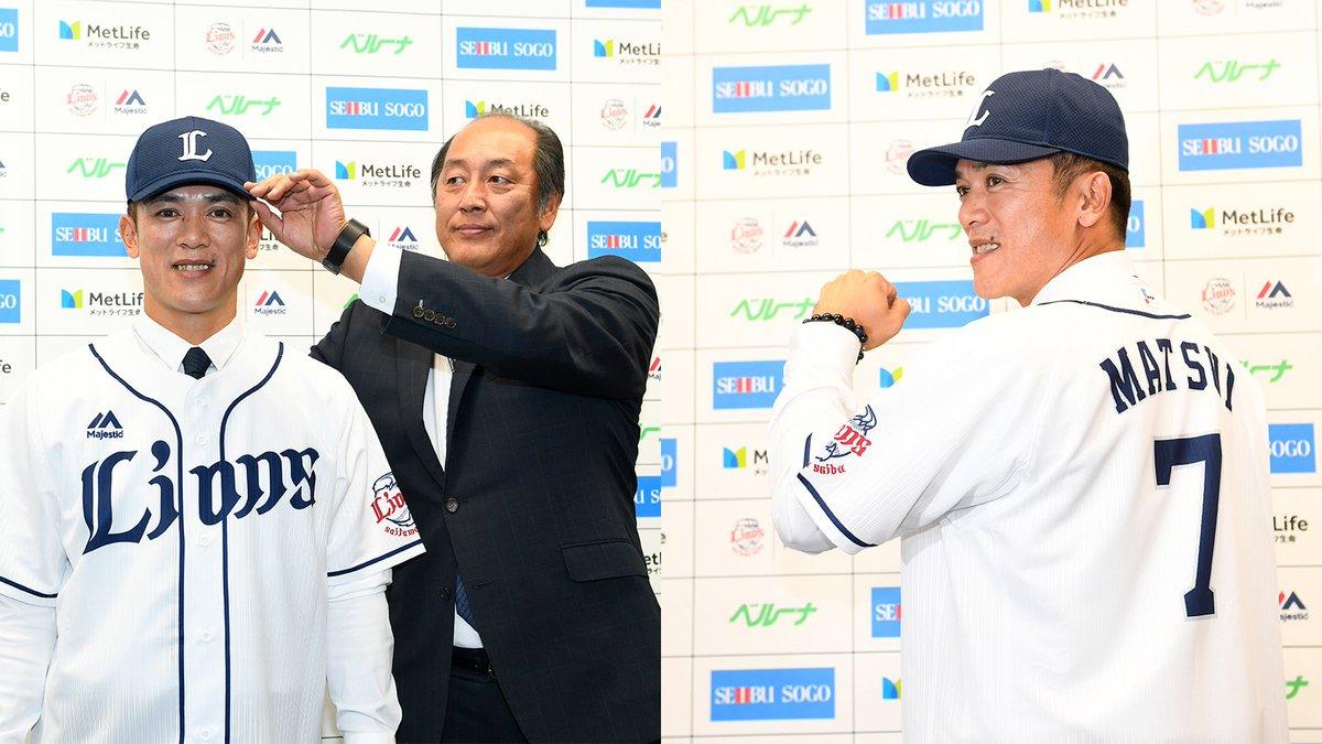 「背番号7の帰還」#埼玉西武ライオンズは、#松井稼頭央 選手兼テクニカルコーチと来季契約を結びました。 95年に1軍デビューし、02年にはトリプルスリーを達成。04年にMLBへ挑戦。 数多の経験を得て今、ライオンズへと帰ってきました!その存在はチームの力になってくれることでしょう! #seibulions