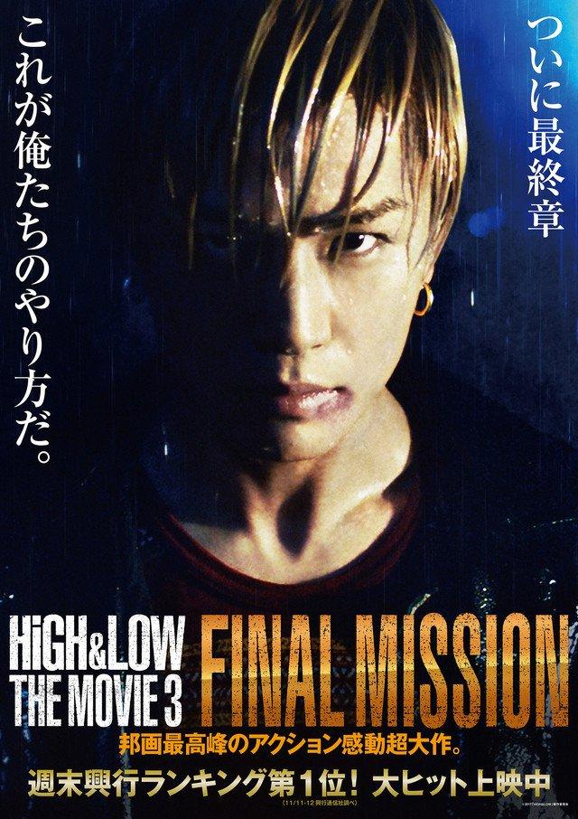 "「HiGH&LOW」2作連続1位記念し""最後の祭り""の5分超えSP映像(動画あり) #HiGH_LOW #FINALMISSION"