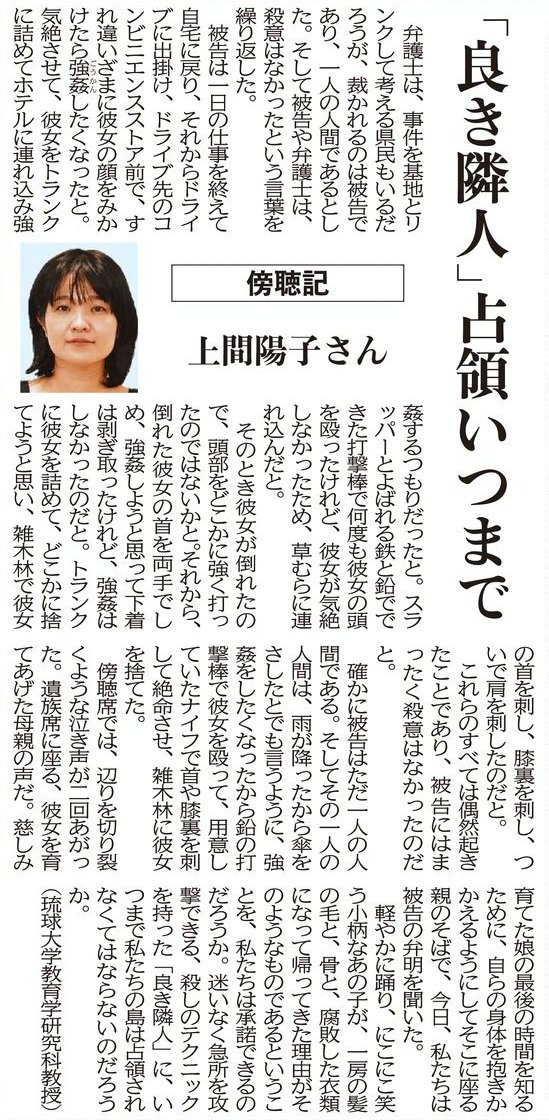 情景が目に浮かぶうるま市女性暴行殺人事件裁判の傍聴記(沖縄タイムス2017/11/17)。読んだあと、言葉を失う人が多いのは。見て見ぬふりをする人が減らない限り、この状況は永遠に続く。