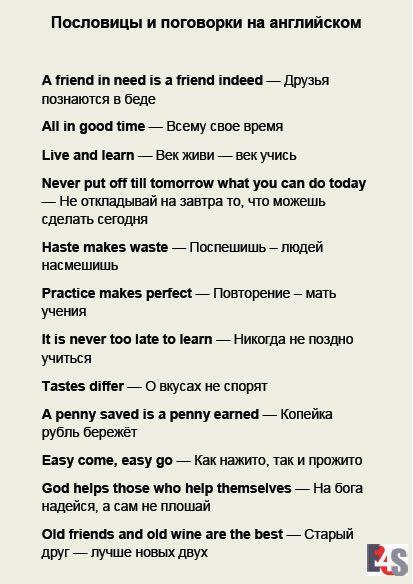 Английские пословицы с переводом на русский