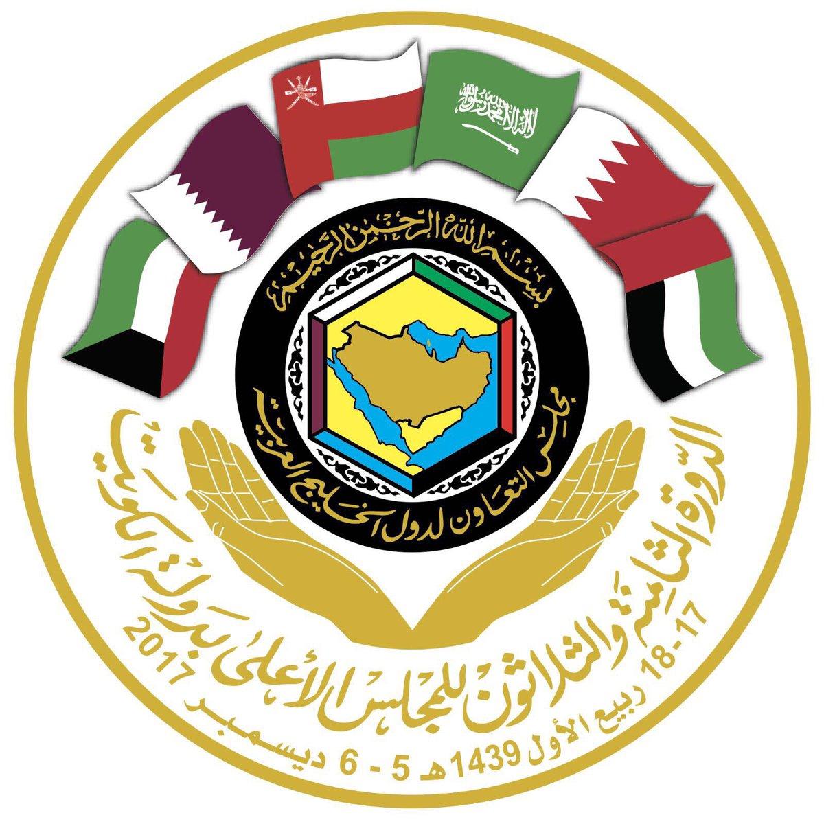 شعار دول مجلس التعاون الخليجي