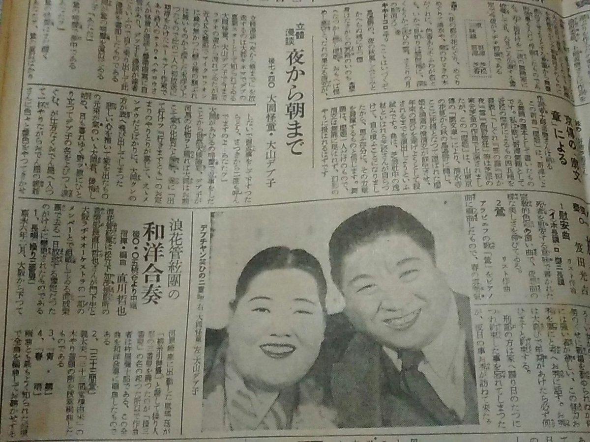 """しいたけ on Twitter: """"昭和11(1936)年3月7日付の読売新聞に載っていた ..."""