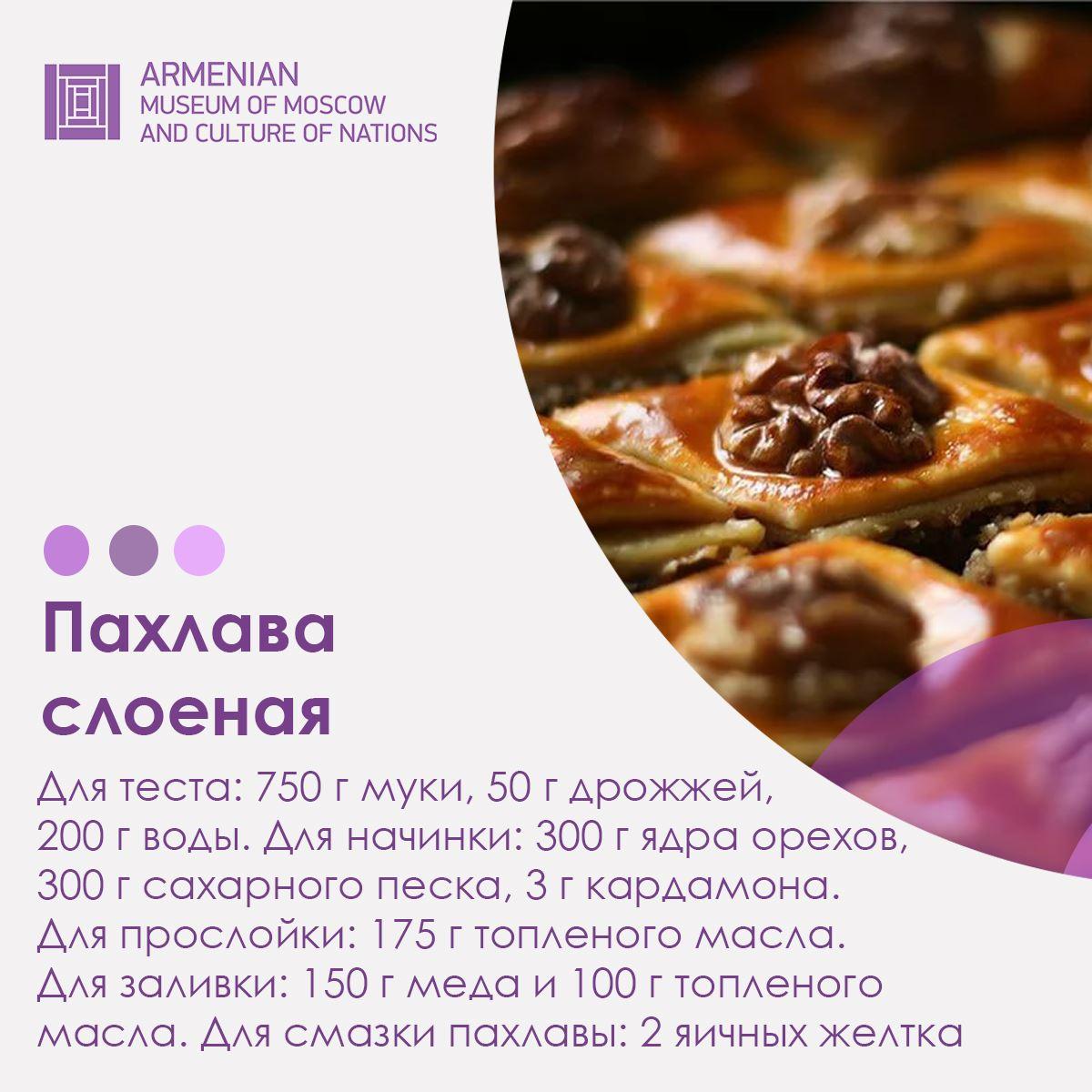 Рецепт пахлавы турецкой