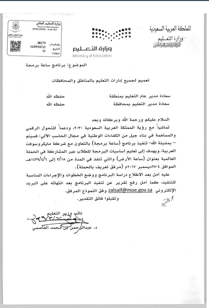 Image result for تعميم ساعة برمجة
