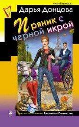 Дарья донцова евлампия романова читать онлайн