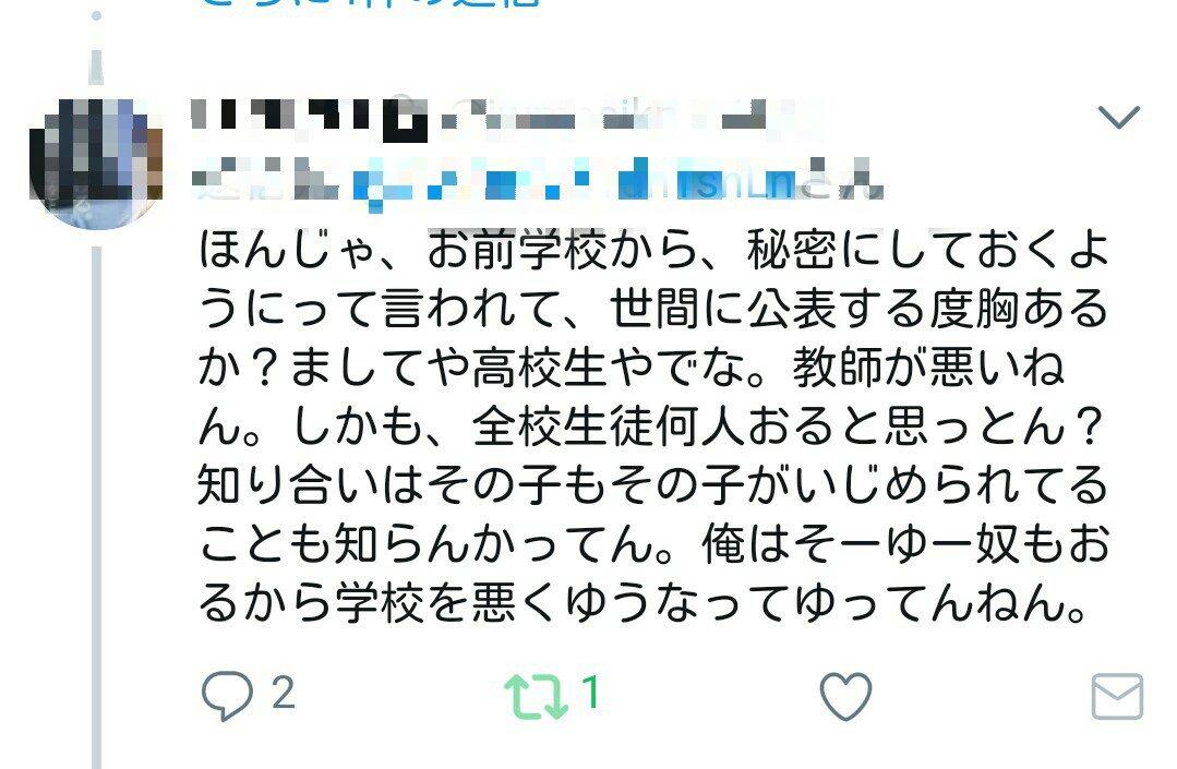 高校 一 神戸 第 神戸第一高校生徒飛び降り自殺未遂事件