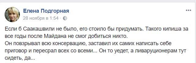 Порошенко дал задание Луценко и СБУ арестовать меня за попытку госпереворота, - Саакашвили - Цензор.НЕТ 6693