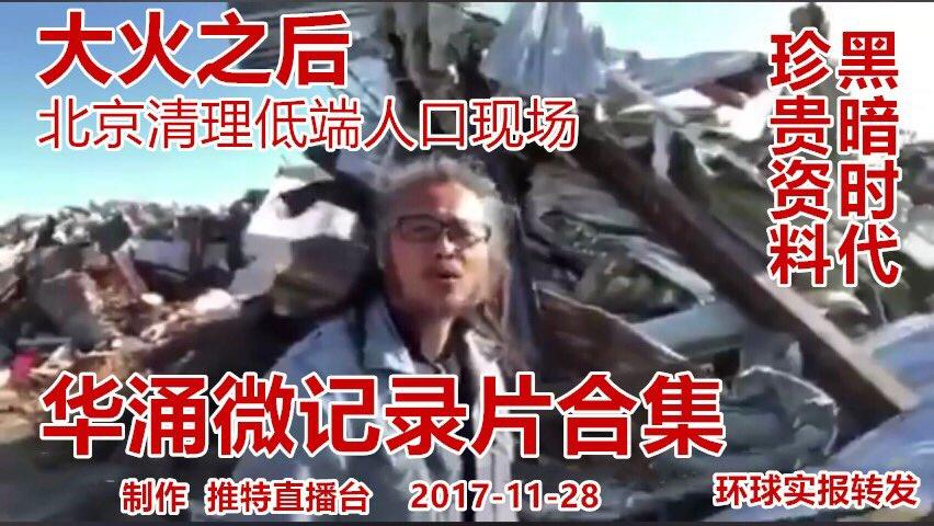Image result for 华涌为低ç«ˉ人口发声