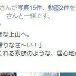 いいな、昭恵さん。大好きな山に行けて、温かく迎えてくれる家族のような人がいて、居心地のいいところに居…
