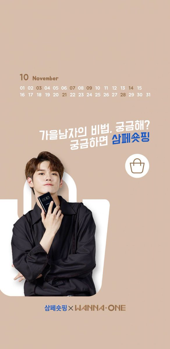 11 Stars Update On Twitter Sam Pay Shopping X Wanna One Wallpaper