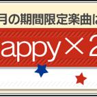 【12月限定曲を紹介!】12月の限定曲として『Happy×2☆Day!!』/青酢 を配信中です!越前…