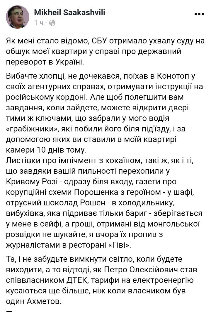 Дело о запрете ПР: экс-регионалы попросили Колесникова помочь устроить пикет под судом в Киеве, - Тымчук - Цензор.НЕТ 7072