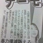 デーモン閣下(10万55) pic.twitter.com/latpxjNHKs