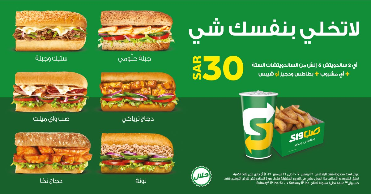 Subway Arabia Subwayarabia Twitter