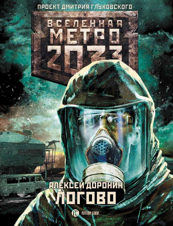 Скачать книгу метро 2035