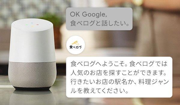 週末に家族で食事するお店を探したい時は #GoogleHome に「OK Google, 食べログと話したい」と相談してみてください。指定した駅や食べたい料理のジャンルに合わせて、人気のお店を3軒教えてくれますよ♪