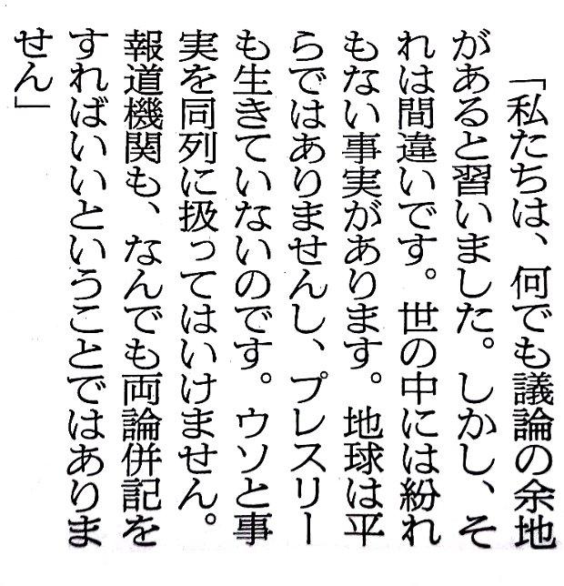 「フェイクとどう戦うか」朝日新聞(11/28) ホロコースト否定論者と戦ったリップシュタット教授。「紛れもない事実に対して両論併記をしてはいけない」と。