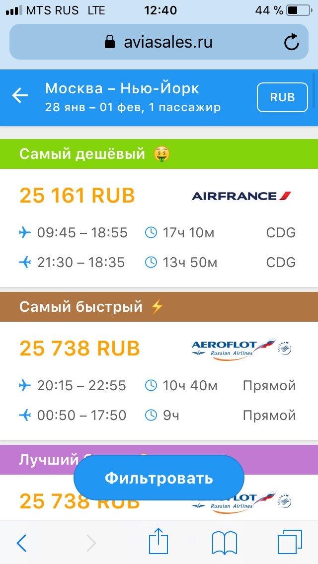 Билеты на самолет до симферополя из москвы цены туда и обратно