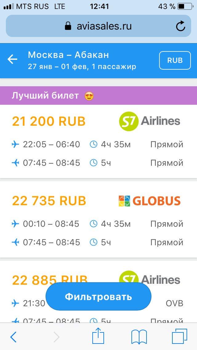 Билеты на самолет до питера