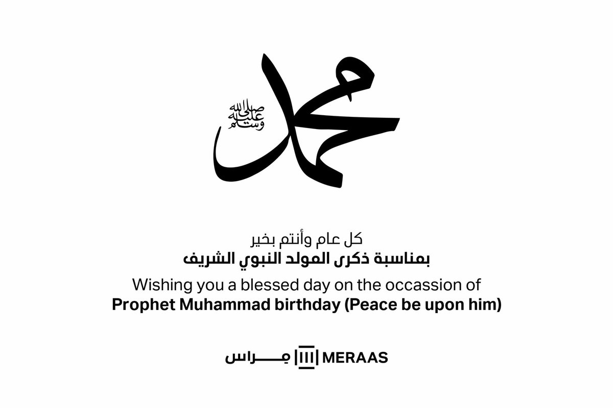Meraas On Twitter كل عام وأنتم بخير بمناسبة ذكرى المولد النبوي الشريف Wishing You A Blessed Day On The Occasion Of Prophet Muhammad Birthday Pbuh Https T Co Mtldlzscxl
