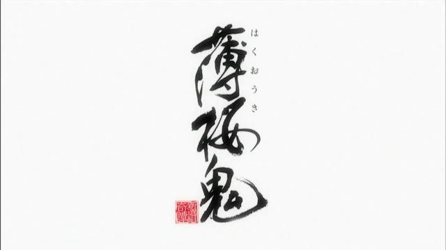 "ruby_emy on Twitter: ""薄桜鬼(2..."
