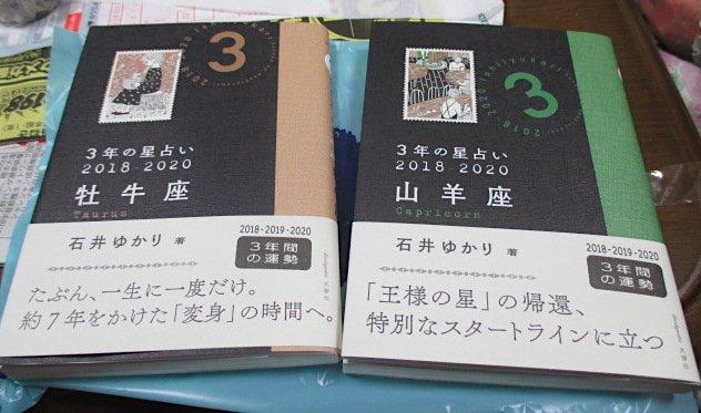 3年の星占い山羊座.jpg