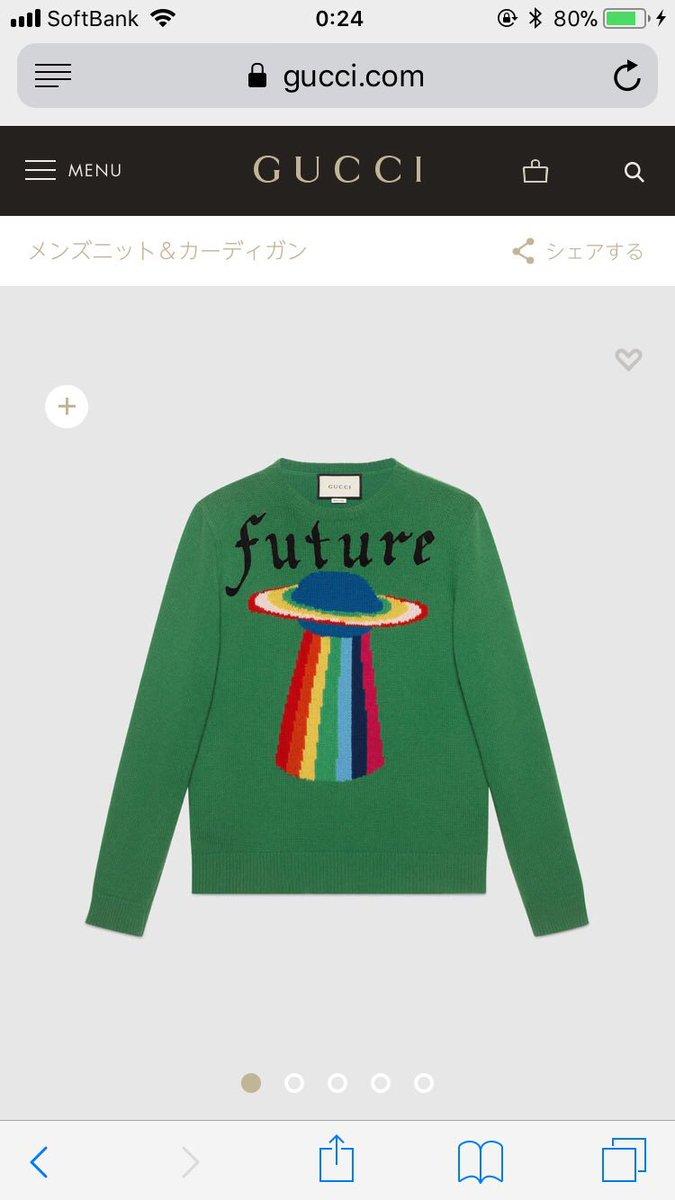 グッチのセーター、左が15万円で、右が23万円なんですが、10万円をそこに使っちゃったかーそこじゃねえんだよなそこに力入れるなら別のところに使って欲しかったんだよな感がヤバすぎて脳が壊れそう