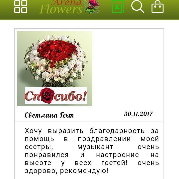 Остина букеты, доставка цветов в городе минске arenaflowers by минск беларусь