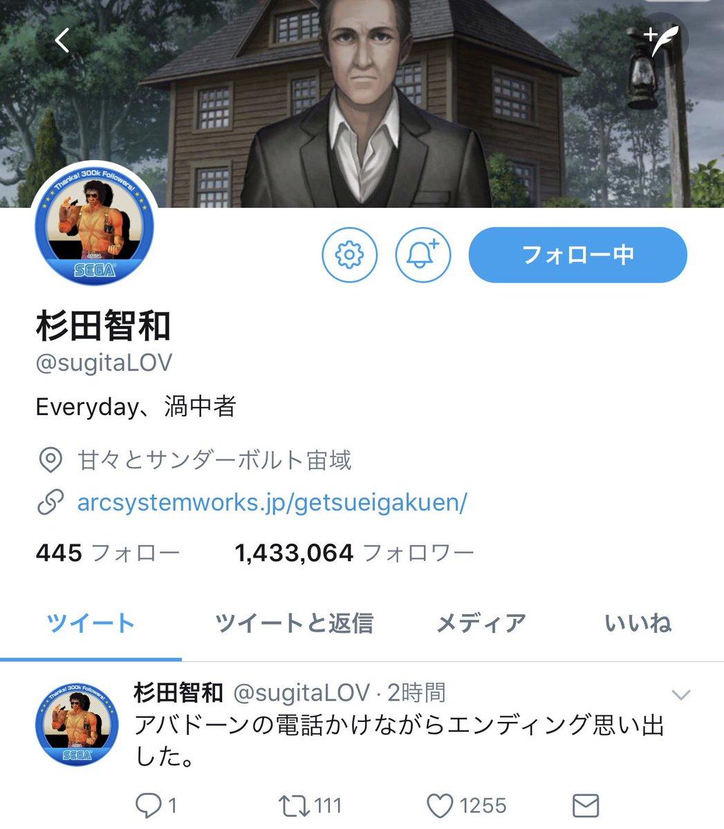 智和 twitter 杉田